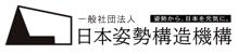 一般社団法人日本姿勢構造機構